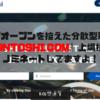 【仮想通貨】XPがオープンを控えた分散型取引所(DEX)の『Dontoshi.com』上場投票にノミネートしてますよ!