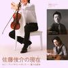 佐藤俊介の現在(いま) Vol.1 ヴァイオリン×ダンス―奏でる身体/至福の一時間