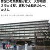 韓国のコロナウイルス最新情報