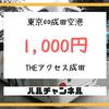 【THEアクセス成田】東京駅から成田空港までなんと1,000円!安くお得に移動できる高速バス!