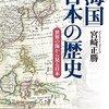「海国」日本の歴史 世界の海から見る日本