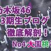 3期生をブログから徹底解剖!!No.4 大園桃子編