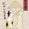 「其のまま地口 みゅ〜央線」 13.東中野(ひがしなかの)/はがしなかま