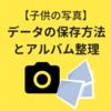 子供の写真のデータ保存方法とアルバム整理