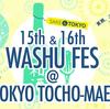 新宿で「和酒フェス」が2020年7月24日25日に開催されます♪♪