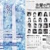 Gフォースプロデュース・舞台「氷雪の門~昭和20年、乙女達が決めたこと~」