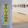 12/8 第14回 7グループ絵画合同展