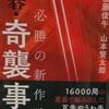 【囲碁】『アマ必勝の新作戦 囲碁・奇襲事典』(マイナビ・後藤俊午&山本賢太郎共著)