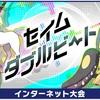 ポケモン剣盾 インターネット大会「セイムダブルビート」開催決定!