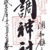 調神社(埼玉・浦和)の御朱印と御朱印帳