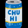缶チューハイのモニター案件を2件ご紹介!