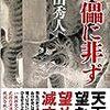 上田秀人『傀儡に非ず』(徳間時代小説文庫)
