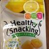 ヘルシースナッキング つぶつぶレモングミ、つぶつぶグレープグミ 森永製菓