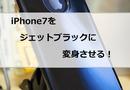 iPhone7をジェットブラックに変身させるケースのクオリティが凄い!マンネリ解消にお勧めです♪