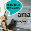 Amazonプライム入ったことがないなら大チャンス。30日を無料で使い倒せ! 解約OK!