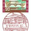 【風景印】宮内庁内郵便局(2019.4.30押印)・その2