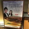 【コンサート】京響×田代万里生さん×白羽ゆりさんコンサート 感想(2017) 〜ミュージカル×オケの豪華な演奏