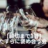 【締切まで3日】ただひたすらに褒め合う会 in 大阪