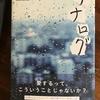 不思議な小説