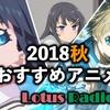 2018秋アニメでおすすめしたい作品 & 奇をてらうアニメについて物申す【Lotus Radio】第14回