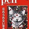 「pen」2018年4/15号