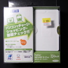 I-O DATA ぴタッチ(USB2-NFC)