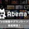 AbemaTVの特徴を徹底解説!有料版料金・申込方法・解約方法・ダウンロード方法まで