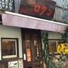 ロダン(八丁堀) カレー