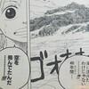 ワンピースブログ[二十七巻] 第251話〝序曲(オーバーチェア)〟