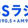TBSラジオの秋の番組改編について思ったこと。