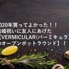 2020年買ってよかった!!結婚祝いに友人にあげた【VERMICULAR(バーミキュラ)のオープンポットラウンド】!!