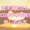 並木良和さんの2020年の年賀状はどうやって申し込むの?