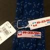 サトーココノカドーのネクタイ、届きました(^o^)