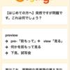Gogengo! の掲載語数が 1,500 語になりました