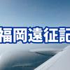 遠征番外編:福岡でファーストキャビンに泊まって太宰府天満宮に行ってきた!