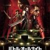 映画感想:「バトル・オールナイト 武装集団の襲来」(50点/アクション)