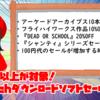 Switchダウンロードソフト120本以上がセール中!『アーケードアーカイブス』半額やフライハイ10%OFFセール!更に100円代のソフトも多数!