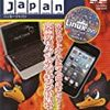 Hacker Japan (ハッカー ジャパン) 2009年5月号