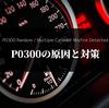 【原因と対策】P0300 Random / Multiple Cylinder Misfire Detectedが発生!