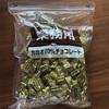 【高カカオ】Amazon 寺沢製菓「業務用カカオ70%チョコレート」をお取り寄せ