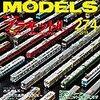 『RM MODELS 274 2018-6』 ネコ・パブリッシング