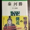 私の歴史探訪 9. 秦河勝という人