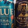 缶ビール仕事終わり~オススメ! パート4