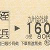 姪浜→九州会社線160円区間 乗車券