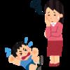 【子育て】煮詰まって熱くなった親子には冷しい風を