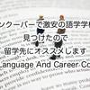 バンクーバーで激安の語学学校を見つけたので留学先にオススメします【ISS Language And Career College】