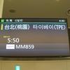 ☆2019年3月台北1泊2日☆ フライト(Peach)