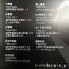 神戸フランツ 神戸魔法の壷プリン とろける食感でクリーミィな美味しさ