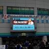 ポール・マッカートニー 2017年4月27日@東京ドーム セットリスト(および演奏楽器)
