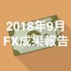 2018年9月FX成果報告
